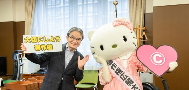 Hello Kitty joins Japan's copyright piracy fight