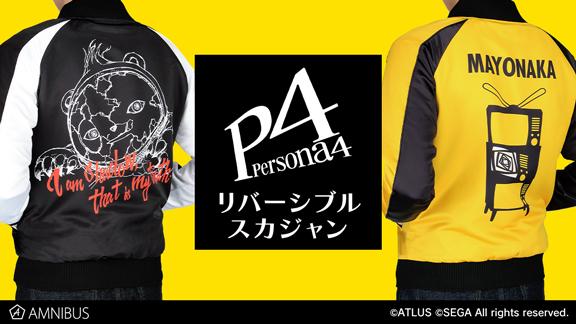 Persona 4 Jacket