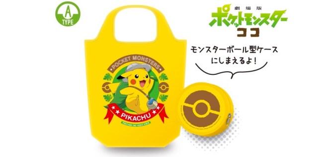 7-Eleven Japan Giving Away Reusable Pokémon Bags