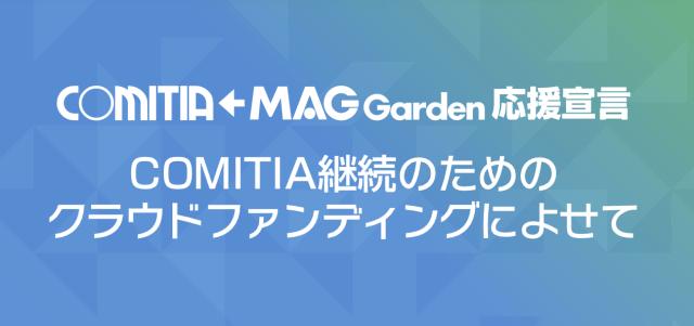MAG Garden supports Comitia crowdfunding