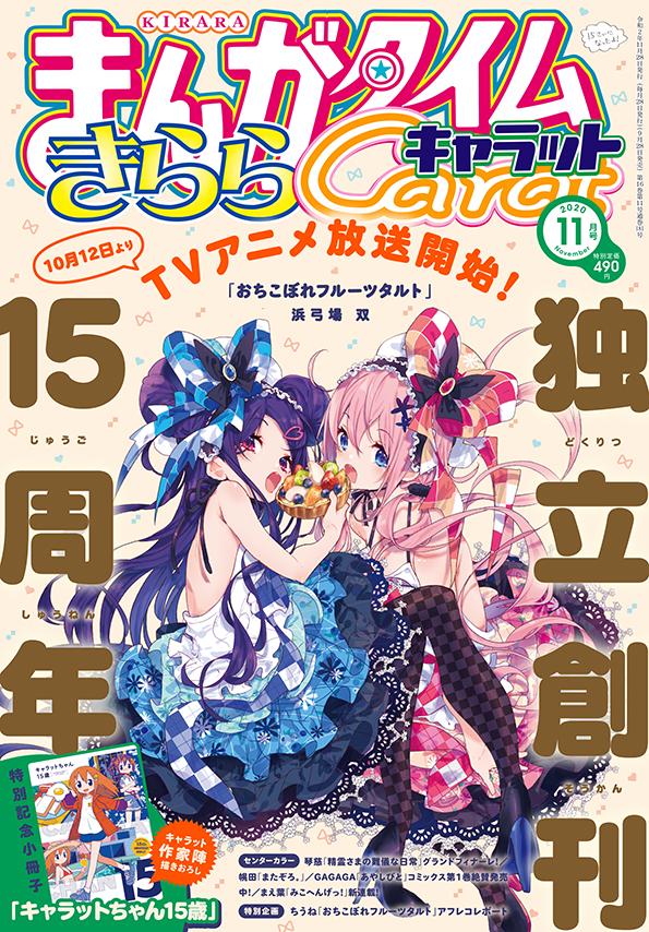 Manga Time Kirara Offers Free Facebook App, Carat-chan Celebrates 15 Years