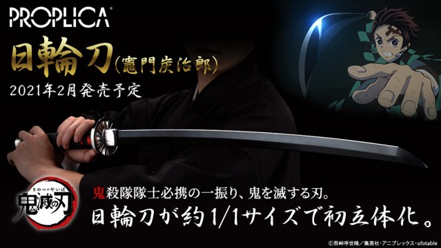 Newest Talking Demon Slayer Katana is Not Made for Kids