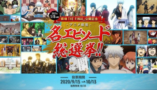 Gintama general election