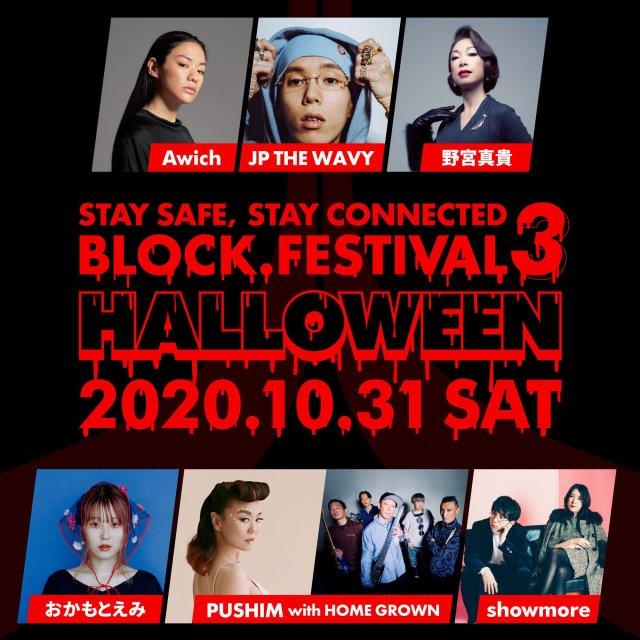 block festival 3 halloween