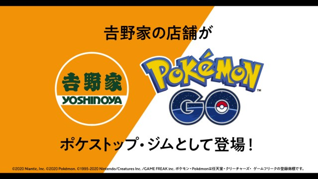 Yoshinoya Stores to Become Pokestops and Gyms in New Nationwide Pokémon GO Campaign After McDonalds Promotion Ends