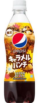 Caramel Punch Pepsi