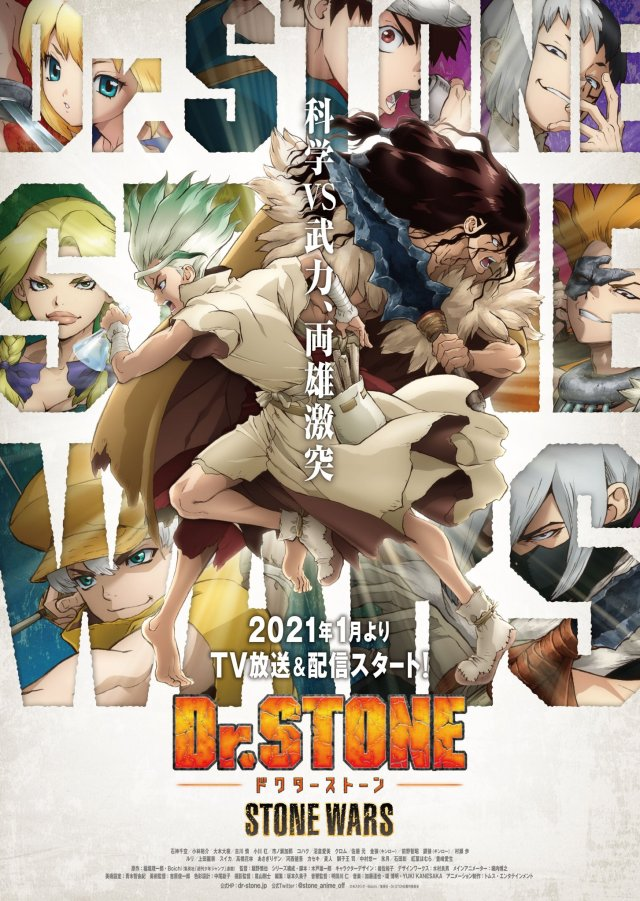 Dr Stone Stone Wars Poster