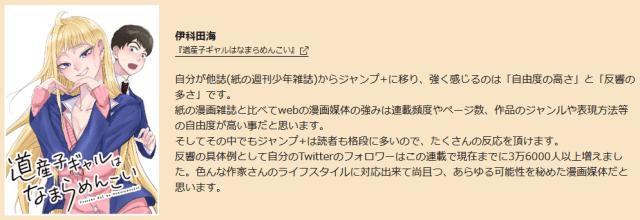 Kai Ikada comment