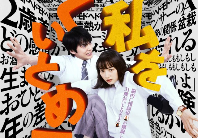 'Hold Me Back' Wins Audience Prize at Tokyo International Film Festival