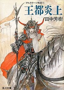 Arslan Novel Series Cover