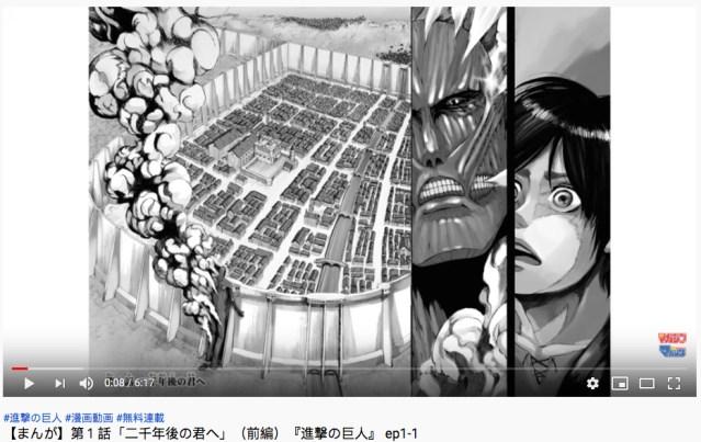 Weekly Shonen Magazine Turns Attack On Titan, Other Manga Into YouTube Videos