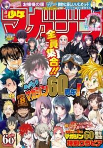 Weekly Shonen Magazine 60 anniversary