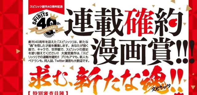 Spirits 40th anniversary manga competition