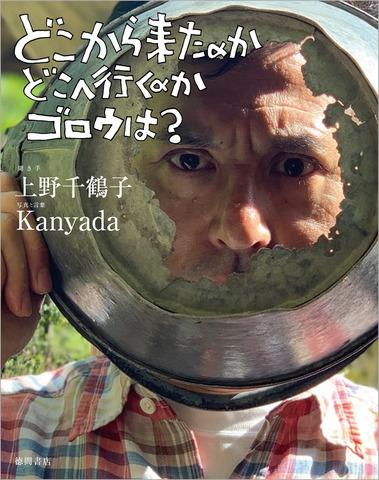 Goro Miyazaki Biography Cover