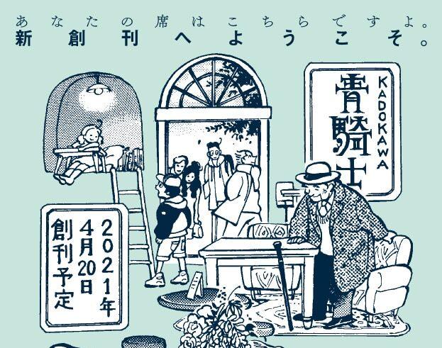 Image from Aokishi