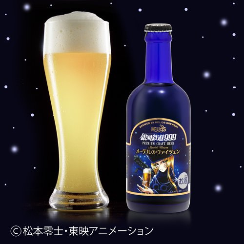 Galaxy Express 999 Craft Beer