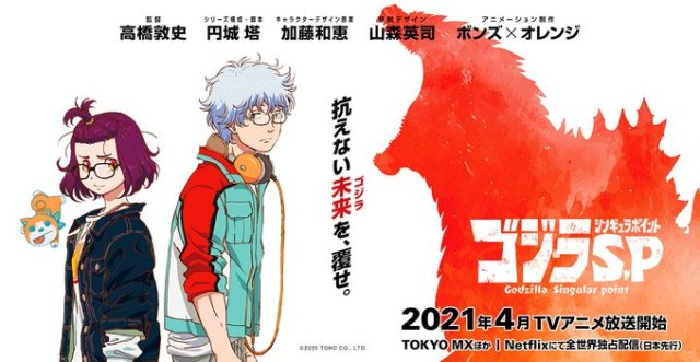 Godzilla Singular Point Anime Visual