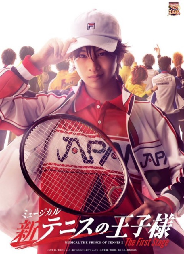 poster of Prince of Tennis Musical
