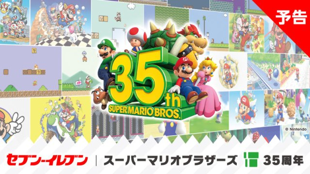 Mario 7-Eleven 35th Anniversary Campaign Visual