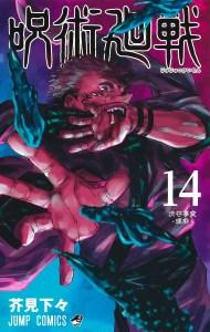 Jujutsu Kaizen Vol 14 manga