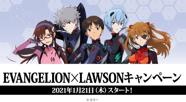 EVANGELION x LAWSON collaboration visual