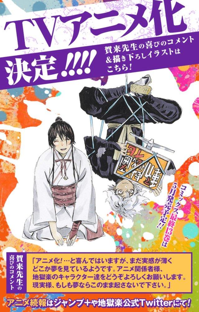Jigokuraku TV anime announcement