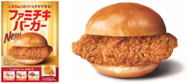 Famichiki Burger
