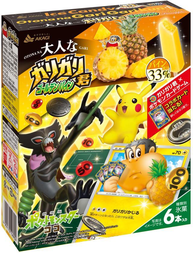 Garigari-Kun on Pokemon Popsicle