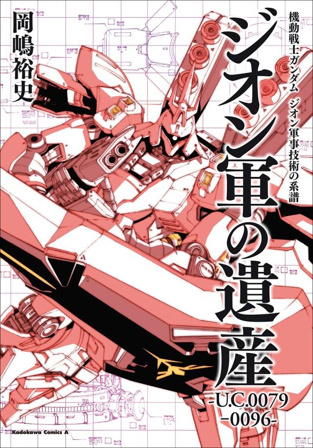 Zeon Army Gundam Book