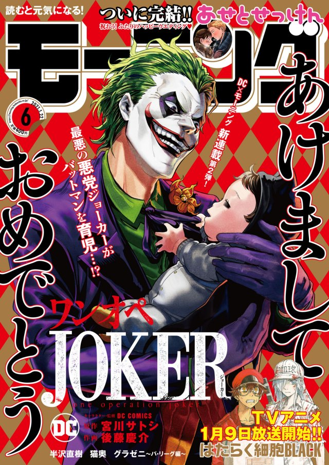 Joker in Kodansha's Morning magazine