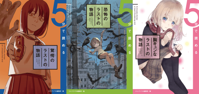 Covers for 5 minute Jump Short Story Collections