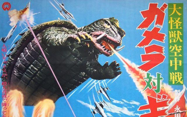 Gamera Movie Poster