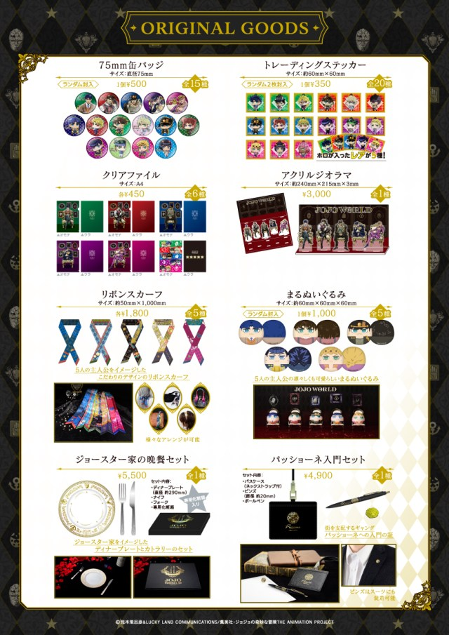 JoJo World items