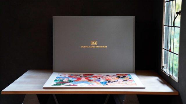 Shueisha Manga-Art Heritage Aims To Preserve Manga Artwork in Museum-Quality Limited Collectible Print Runs Using Blockchain