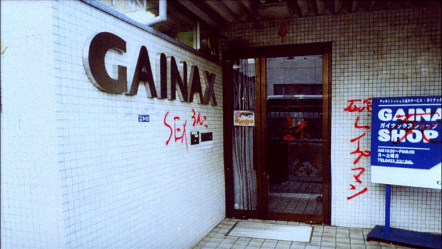 Gainax offices