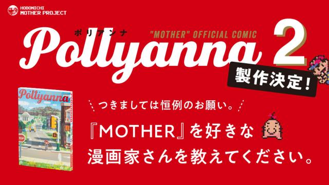 Polyanna 2 Mother Tribute Comic