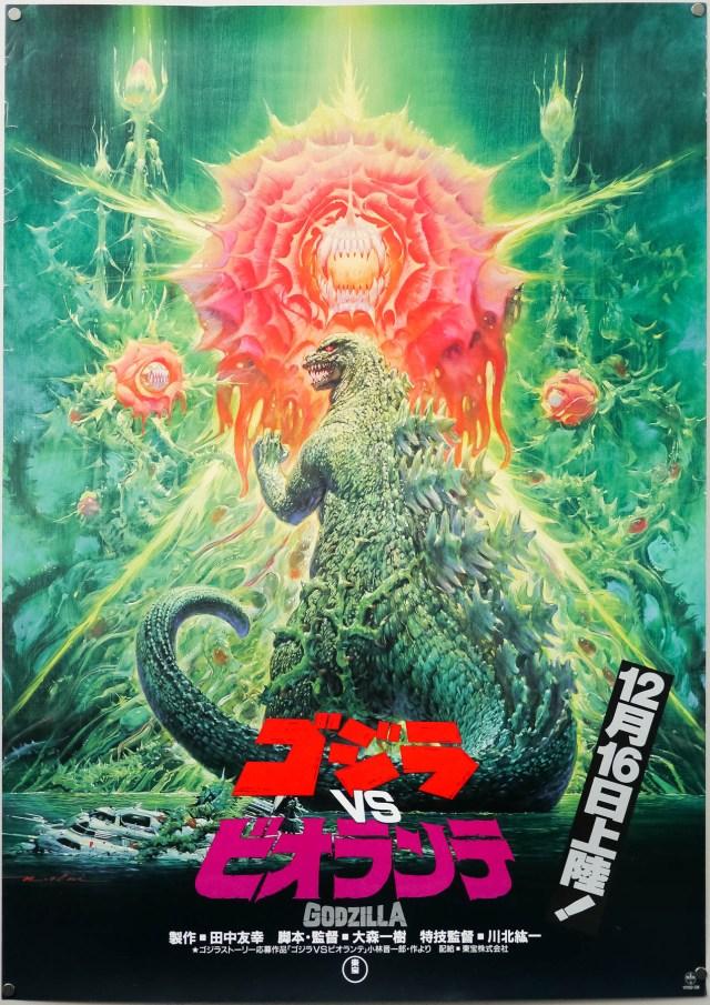 Noriyoshi Orai Godzilla