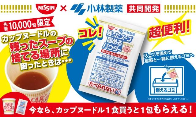 Nissin Cup Noodle Powder