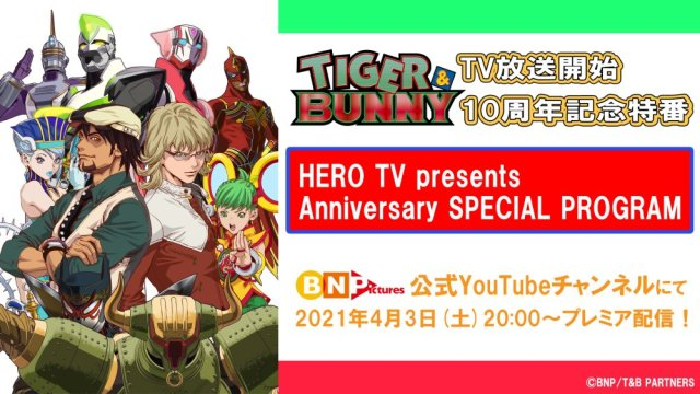 Tiger & Bunny 10th Anniversary