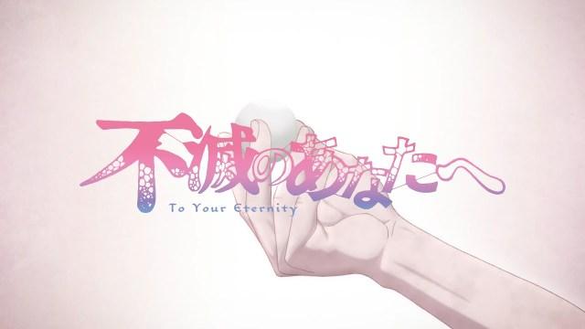 To Your Eternity Anime Logo