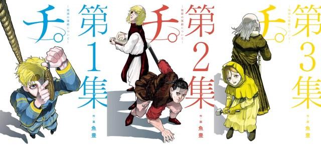 Chi: Chikyuu no Undou volume covers