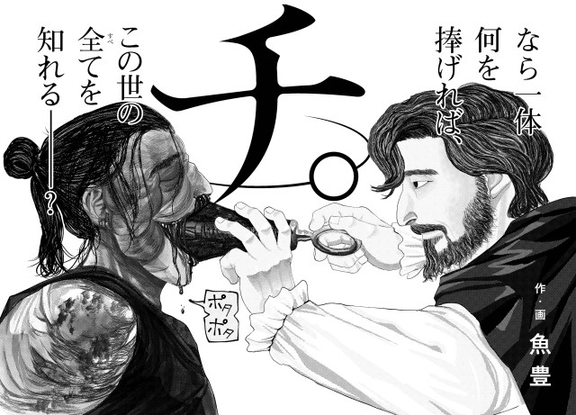 Screenshot from Chi: Chikyuu no Undou ni Tsuite chapter 1