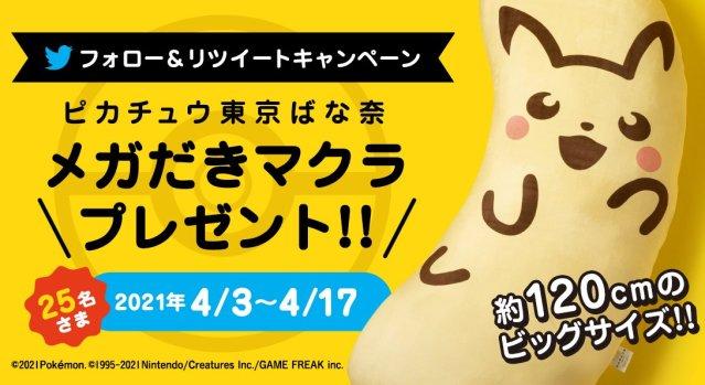 Giant Pikachu Tokyo Banana