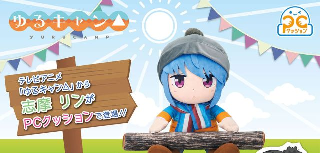 Shimarin Plushie from Yuru Camp