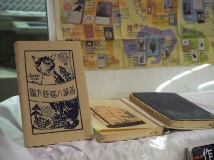 夏目漱石「吾輩は猫である」復刻版