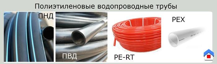 полиэтиленовая водопроводная труба