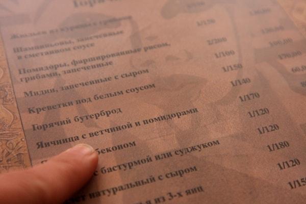 menu russia