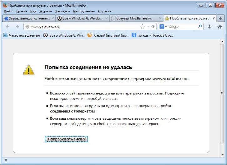 Заблокировать сайт с помощью Hosts