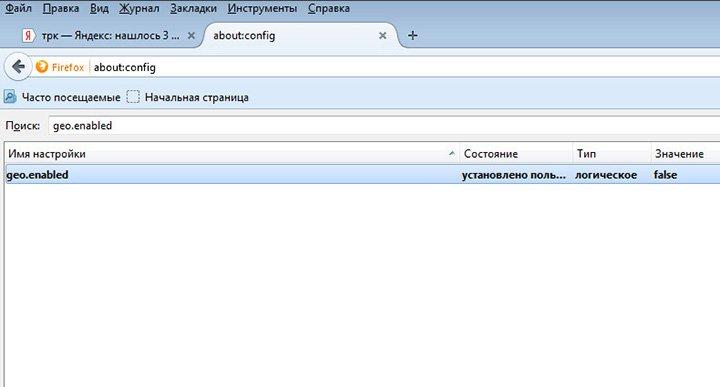 Firefox. дополнительная безопасность при поиске в Google_2