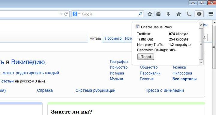 режим turbo в Firefox
